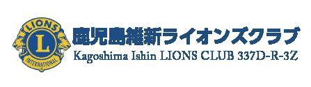 鹿児島維新ライオンズクラブ【公式】|鹿児島市で活動する若くパワーあふれるライオンズクラブです