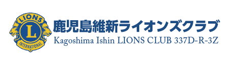 鹿児島維新ライオンズクラブ【公式】 鹿児島市で活動する若くパワーあふれるライオンズクラブです